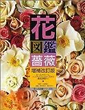 花図鑑 薔薇 (草土花図鑑シリーズ)