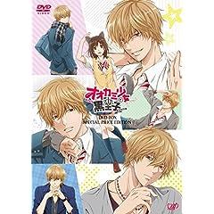 オオカミ少女と黒王子 DVD-BOX スペシャルプライス版 【期間限定】