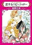 恋するベビーシッター (HQ comics ホ 2-6 ブルースターの忘れ形見 2)