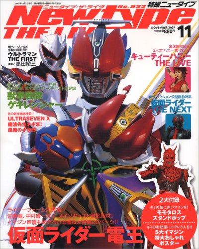Newtype THE LIVE (ニュータイプ・ザ・ライブ) 2007年 11月号 [雑誌]の詳細を見る