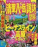 るるぶ清里 八ヶ岳 諏訪 蓼科'11 (るるぶ情報版 中部 24)