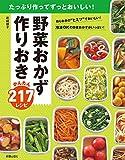 野菜おかず 作りおきかんたん217レシピ