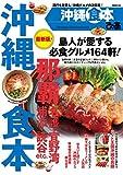 ぴあ沖縄食本