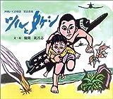 ツルとタケシ―沖縄いくさ物語 宮古島編 (沖縄いくさ物語 (宮古島編))