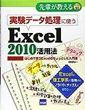 実験データ処理に使うExcel 2010活用法―はじめて使うExcelのちょっとした入門書 (先輩が教えるseries 20)