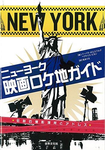 ニューヨーク 映画ロケ地ガイド