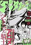 アフタヌーン 2014年5月号 [2014年3月24日発売] [雑誌] (アフタヌーンコミックス)