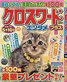 クロスワードエンタメ+(プラス) vol.1 2017年 02 月号 [雑誌]: 文字の大きなクロスワード 増刊