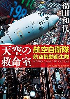 天空の救命室: 航空自衛隊航空機動衛生隊 (徳間文庫 ふ 34-2)