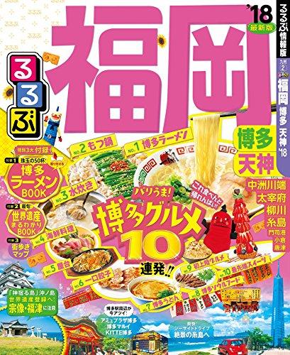 るるぶ福岡 博多 天神'18 (るるぶ情報版(国内))