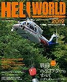 ヘリワールド2019 (わが国唯一の総合ヘリコプター年鑑)