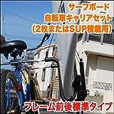 【CAP キャップ】 サーフボード2枚積載可能 自転車用サーフボードキャリア / SUP(パドルボード)ウインドサーフィンにも対応