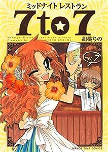 ミッドナイトレストラン 7to7 7巻 (まんがタイムコミックス)