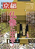 月刊京都2019年3月号[雑誌] 画像