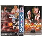 ハーフ・ア・チャンス【日本語吹替版】 [VHS]