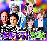 全曲全米1位取得曲 青春の洋楽ベスト 70'80' 2CDT-104A