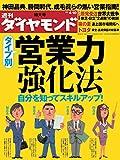 週刊ダイヤモンド 2010年4/10号 [雑誌]
