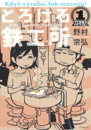【Kindle】「とろける鉄工所」鉄工所が舞台の広島弁ほのぼのマンガ