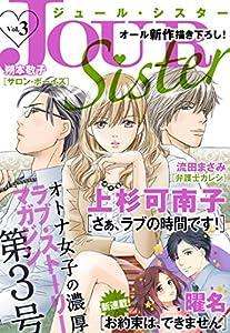 JOUR Sister : 3 (ジュールコミックス)