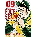 フォーシーム(9) (ビッグコミックス)