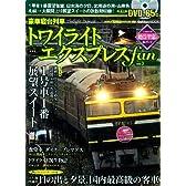 トワイライトエクスプレスfan 2 (学研ムック)