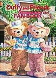 ダッフィー&フレンズ ファンブック (My Tokyo Disney Resort)