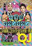 Quick Japan(クイック・ジャパン)Vol.134  2017年10月発売号 [雑誌]