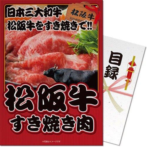 [해외]차회 · 빙고 · 공모 경품 빠네もく! 마쓰자카 쇠고기 스키야키 고기 300g [목록 * A4 패널 부착]/Second party~ bingo competition prize Panemaku! Matsusaka beef sukiyaki meat 300g [Catalog · with A4 panel]