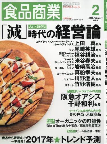食品商業2017年02月号 (人口×消費量 「減」時代の経営論)