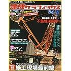 建機グラフィックス7 (GEIBUN MOOKS)