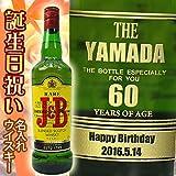 誕生日 プレゼント名入れウイスキー J&B レア 40度 700ml jbc-bd