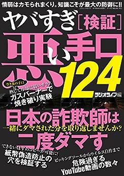 [三才ブックス]のヤバすぎ[検証]悪い手口124 (三才ムック vol.731)