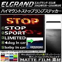 AP ハイマウントストップランプステッカー マット調 ニッサン エルグランド E51系 ゴールド タイプ5 AP-CFMT026-GD-T5