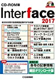 CD-ROM版 Interface 2017 (<CDーROM>(Win版))