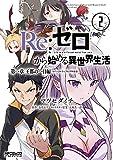 Re:ゼロから始める異世界生活 第一章 王都の一日編 2 ラバーストラップ付き特装版 (MFコミックス アライブシリーズ)