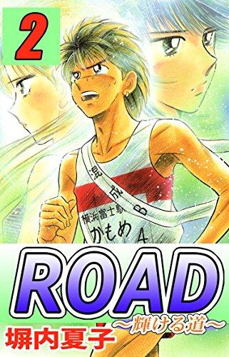 ROAD 2巻 ROAD?輝ける道?