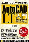 基礎からしっかり身に付く AutoCAD LT入門 2018/2017/2016/2015/2014/2013/2012/2011/2010/2009対応