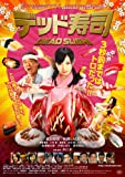 デッド寿司 スペシャルエディション[Blu-ray/ブルーレイ]