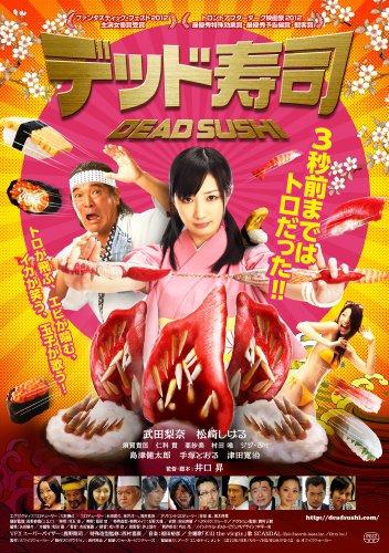 デッド寿司 スタンダードエディション[DVD]の詳細を見る