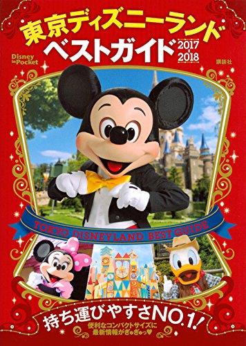 東京ディズニーランドベストガイド 2017-2018 (Disney in Pocket)