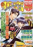 花恋 (カレン) 2008年 07月号 [雑誌]