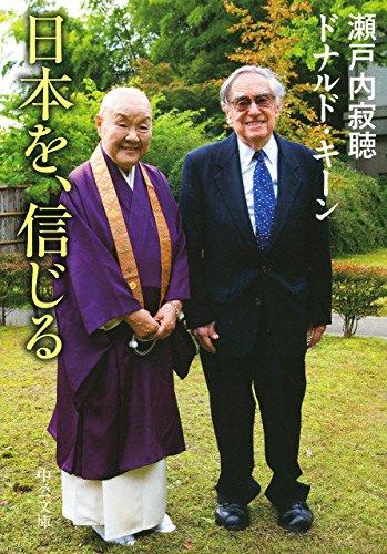 日本を、信じる (中公文庫)