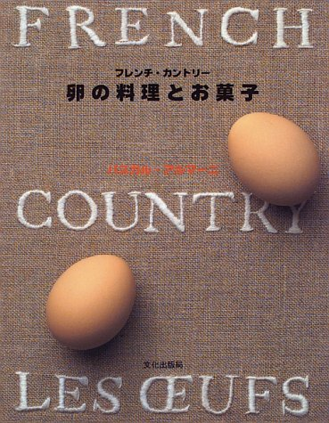 卵の料理とお菓子―フレンチ・カントリー