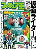 フィギュア王 no.29 (ワールド・ムック 247)