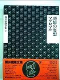 筒井康隆全集 (2) 48億の妄想 マグロマル