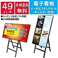 Goodview Japan 49型 業務用IPSパネル搭載 デジタルサイネージ イーゼルスタンド コンテンツ作成ソフト付 49MA5