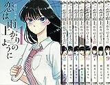 恋は雨上がりのように コミック 1-9巻セット