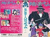 妖怪人間ベム(1) [VHS]