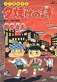 夕焼けの詩 34 (ビッグコミックス)