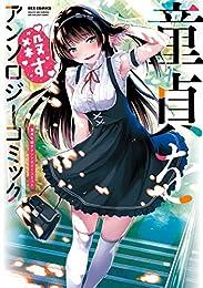 童貞を殺すアンソロジーコミック (REXコミックス)